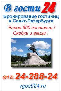 Гостиницы в Санкт-Петербурге!