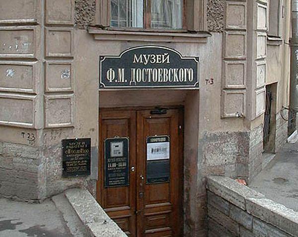 Картинки по запросу фото музея достоевского